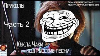 Кукла Чаки -приколы под русские песни(часть 2).