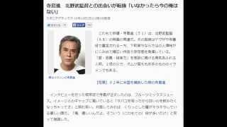 寺島進 北野武監督との出会いが転機「いなかったら今の俺はない」 スポ...