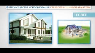 PolyArm. Стеклопластиковая арматура(Стеклопластиковая арматура. Научно-Производственная Компания