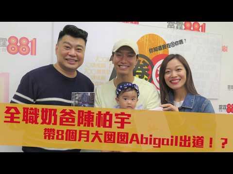 全職奶爸陳柏宇 帶8個月大囡囡Abigail出道!?