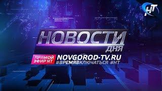 Новости дня 23.01.2018 г.