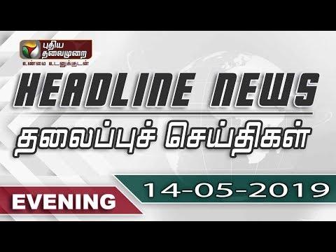 Puthiya Thalaimurai Headlines