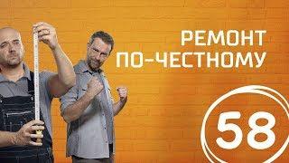 Борьба за квадратные метры. Выпуск 58 (07.10.2017). Ремонт по-честному.