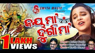 Asima Panda New Durga Puja Song// Navaratri Special ll Jai Maa Durga Maa llଜୟ ମା ଦୁର୍ଗା ମା ll