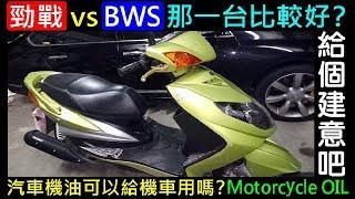 勁戰 vs BWS 那一台比較好?給個建意吧!【4T汽車機油可以給機車用嗎?】YAMAHA四行程機車.大B摩托車.Motorcycle OIL白同學DIY教室