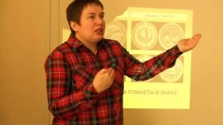 ОБУЧЕНИЕ АСТРОЛОГИИ. Курс «Астрология для Начинающих» (фрагмент 1)