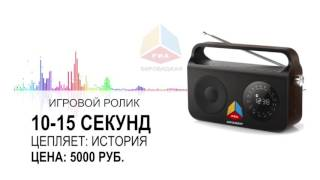 видео Реклама на радио