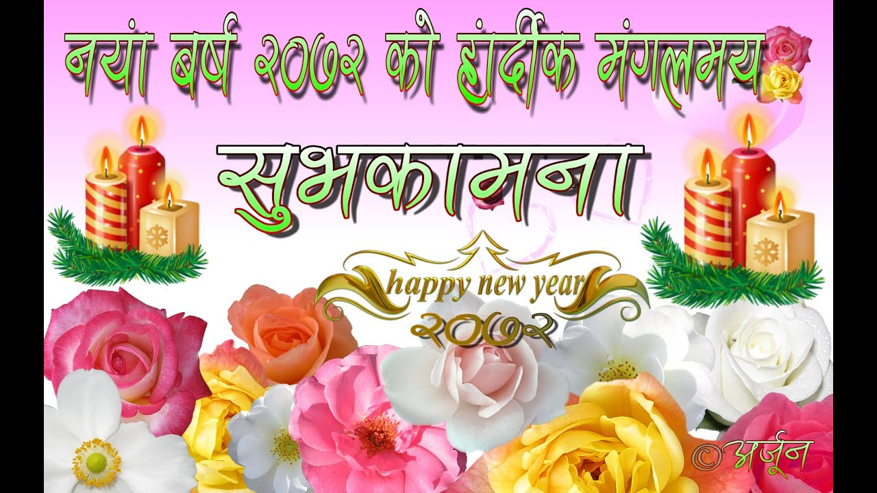 happy new year 2073 wish you by arjun magar