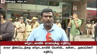 Rajini Fans in Karnataka disappointed as Kannada activists protest against Kaala