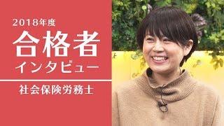 西村 真穂様【合格者インタビュー】2018年度 社会保険労務士試験