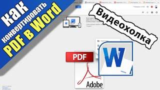 Как конвертировать PDF в документ Word (без программ)