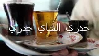 اغنية خيري الشاي خدري