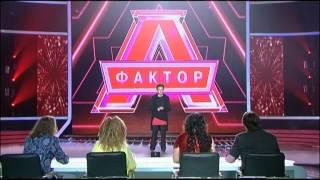"""Алексей Сулима """"Жестокая любовь"""". Выпуск 11 - Фактор А 2012"""