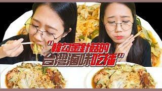 【韓勾郎吃台灣滷味】吃播|  金針菇的ASMR