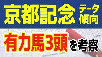 記念 予想 京都 京都記念2021データ分析!大穴馬を探せ!