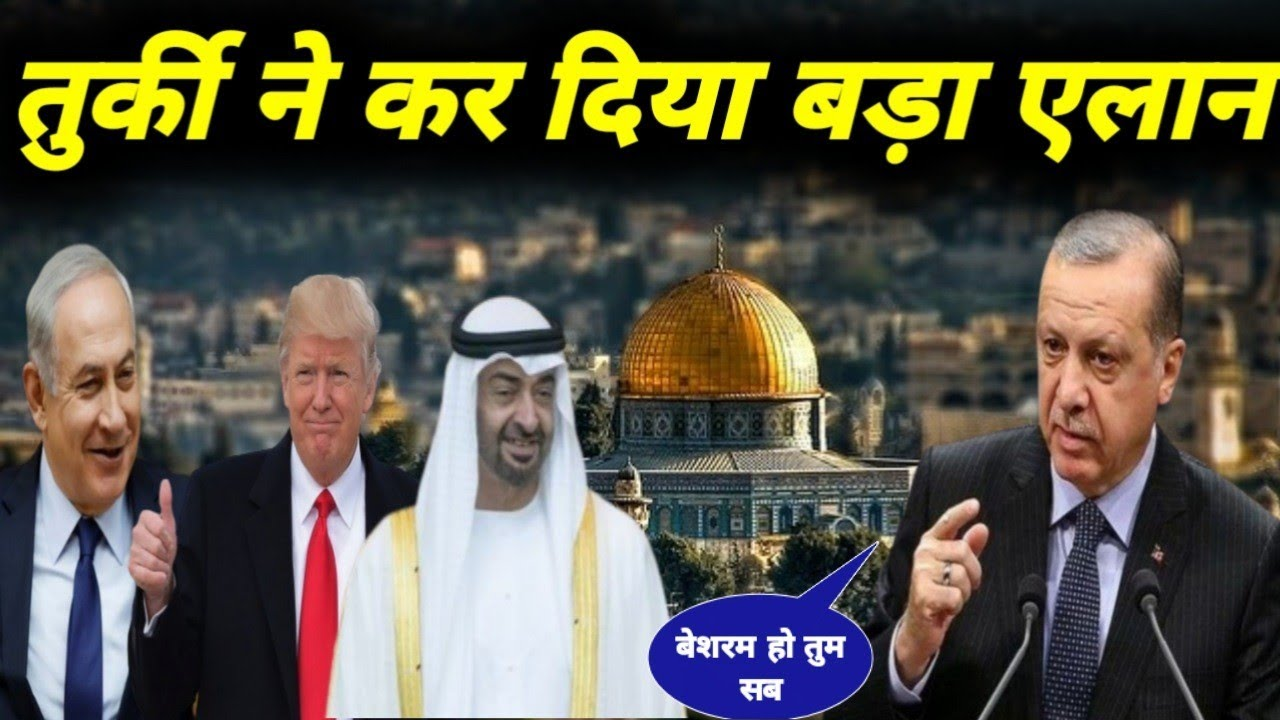 Download Rajjab Tayyab Ardogan Ka Bada Bayan ||Turkey America Palestine Update News