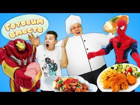 Федор и Черепашки Ниндзя с Супергероями готовят вместе! Сборник рецептов для детей