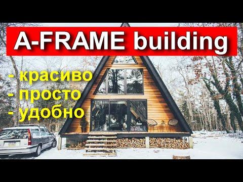 А-Образный дом. Сколько стоит и как построить такой дом. A-frame. Дом шалаш.
