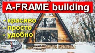 А-Образный дом. Сколько стоит и как построить такой дом. A-frame. Дом шалаш. Честная стройка.
