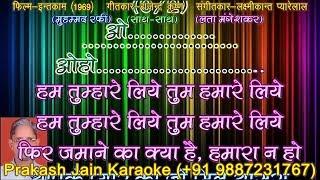 Hum Tumhare Liye Tum Hamare Liye (2 Stanzas) Karaoke With Hindi Lyrics (By Prakash Jain)