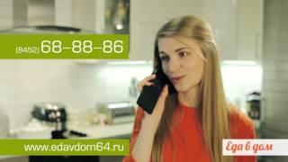 edavdom64.ru еда в дом - рекламный ролик Саратов