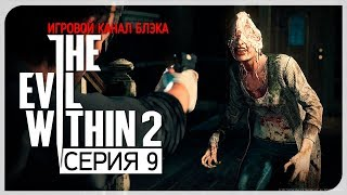 Битва при автобусе ● Evil Within 2 #9 [Nightmare/PC/Ultra Settings]