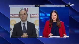 الأولى: نتائج الدراسة الاستشرافية على سوق الشغل المغربي في أفق 2018