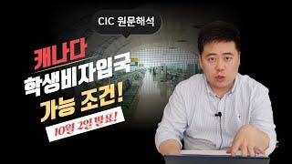 캐나다학생비자 드디어 입국가능! CIC 리딩으로 팩트체…