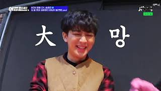 Download Eng Sub 181030 Awesome Feed Ikon Song Yunhyeong Cut
