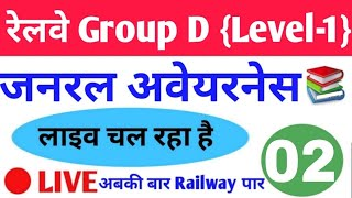 #LIVE CLASS # General Awareness for railway Group D {LEVEL-1}, NTPC and JE # 02