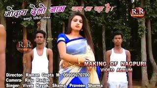 MAKING OF NAGPURI ALBUM || GODAY DELO NAAM || गोदाय देलो नाम ॥  NAGPURI SONG JHARKHAND 2016