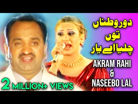 Ae Roney Nai Mukney  Akram Rahi & Naseebo Lal