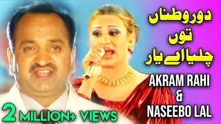 Download Ae Roney Nai Mukney - Akram Rahi & Naseebo Lal MP3 song and Music Video
