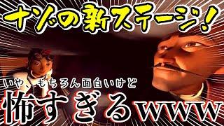 【バカゲー】第4弾!新ステージが怖すぎたんだがwwwww【Surgeon Simulator2】