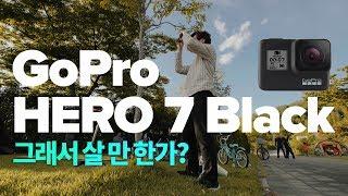 고프로 히어로7 블랙 진짜 살 만 한가? (고프로6와 X3000R 비교)