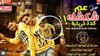 المهرجان اللي مولع الافراح | مهرجان عم شكشك كده خربانه سنه و اوطه فريق البم | اورج اندرو الحاوى