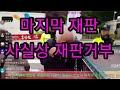10.15~특집-박근혜대통령님 재판거부-법을 유린하는 재판은 의미없다