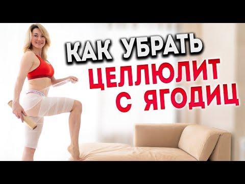 видео: Антицеллюлитное обертывание для похудения ног и ягодиц в домашних условиях