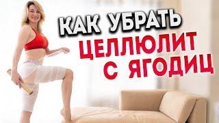 Антицеллюлитное обертывание для похудения ног и ягодиц в домашних условиях