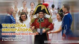 Юбилей директора Государственного академического театра им. Евг. Вахтангова Кирилла Крока