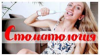 видео Вызов стоматолога на дом