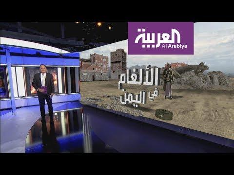 الحوثيون زرعوا نصف مليون لغم في اليمن  - نشر قبل 5 ساعة