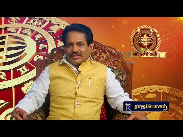09:06:2018 - Dhina Palan : விருச்சிக ராசி பலன் , நல்ல நேரமும் பரிகாரமும் | தினப்பலன் | Rajayogam