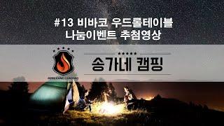#13 비바코 우드롤테이블 나눔이벤트 추첨영상