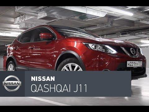 Nissan Qashqai J11 тест драйв, мне нравится тошнить.