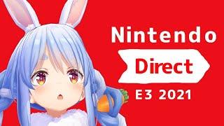Nintendo Direct E3 2021を一緒に見まSHOW!!ぺこ!【ホロライブ/兎田ぺこら】