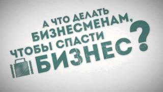 Реклама в условиях кризиса. Наружная реклама. Изготовление рекламы(, 2015-03-03T11:18:01.000Z)