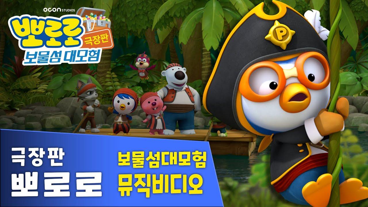 뽀로로 극장판 보물섬 대모험 뮤직비디오 1탄