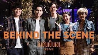 Behind The Scene MV ถ้าฉันเป็นเขา - INDIGO