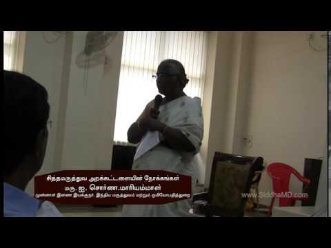 Dr.Sorna Mariyammal speech in Siddha maruthuva Mupperu Vizha